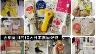 極細刨絲神器、泡沫噴霧劑、果蠅捕抓器》人氣部落客推薦「日本餐廚10大必買好物」,第一名是...
