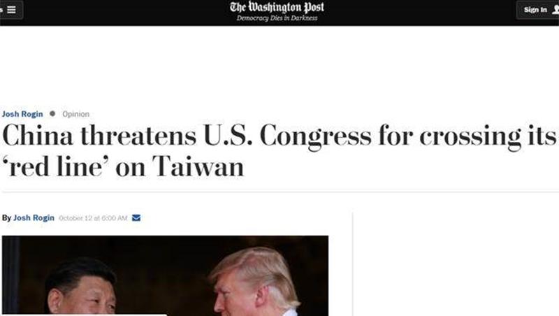 華郵:陸威脅美國會勿就台灣議題跨越「紅線」