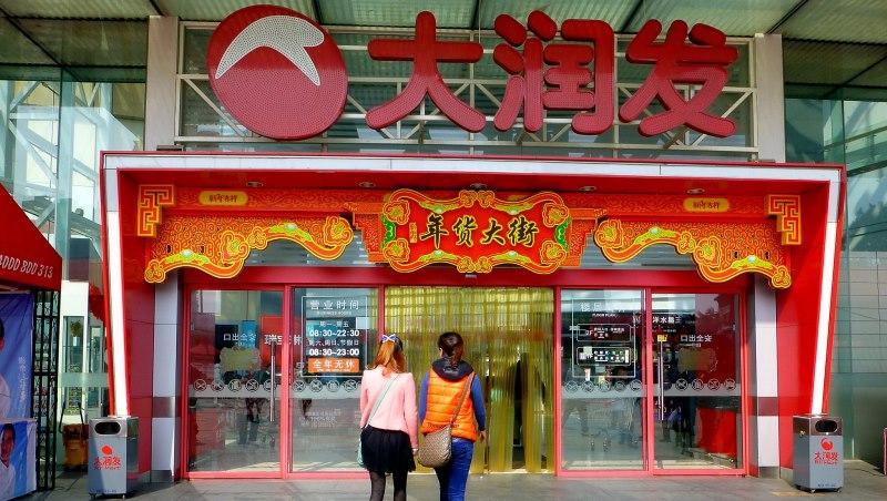 從冷衙門到金雞母,中國7億低頭族,讓大潤發鹹魚翻身!