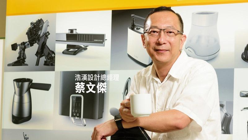浩漢設計 推動MIT品牌 開啟全球市場