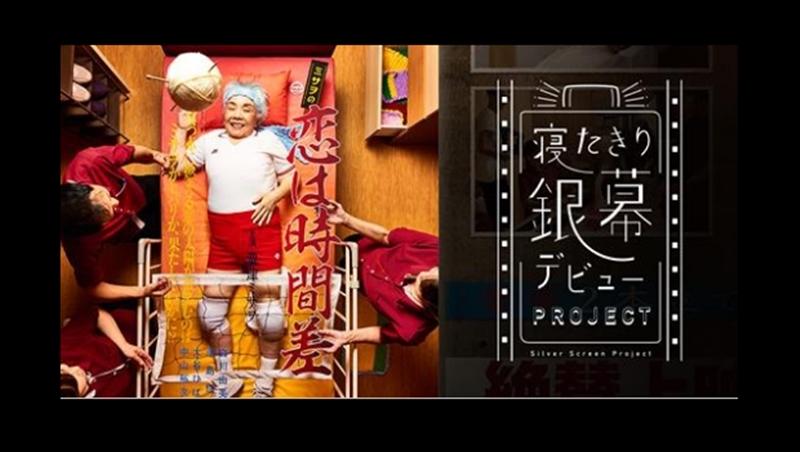 81歲奶奶打排球躍上電影大螢幕!日本人這樣做長照,用影片實現長期臥床爺爺奶奶的夢想
