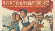 「大躍進」餓死4500萬人,每60年一回的戊戌風暴:2018年,台灣會變怎麼樣?