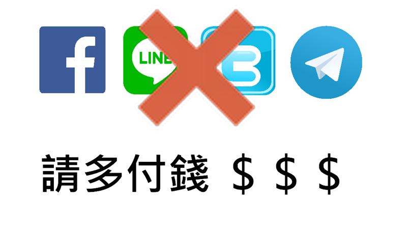 鄉民該關心的事:網路中立限制!如果真的發生了,LINE、臉書...不再免費,你受得了嗎?