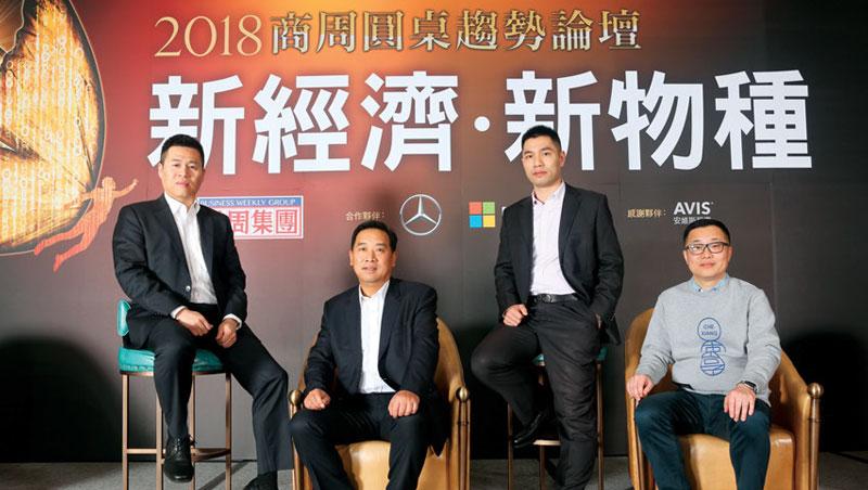 4大新物種企業領導人齊聚台北參與圓桌論壇,和教授及台灣企業家分享他們的進化心法。圖左至右為傅兵、唐學斌、林創研和夏軍。