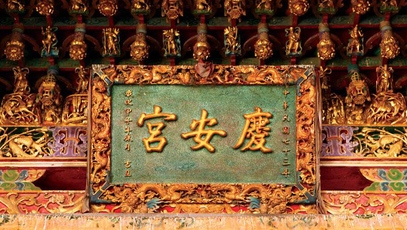 學甲新芳慶安宮興建於民國73年,莊嚴典雅。