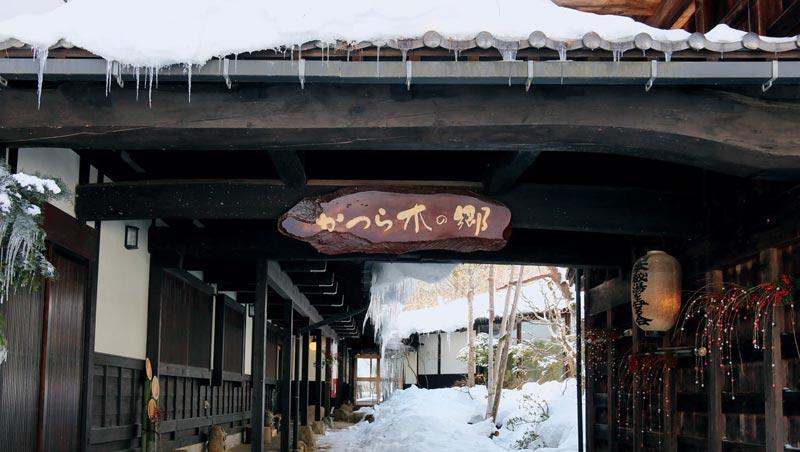 「桂木之鄉」為「日本秘湯守護協會」一員,從立地位置、形貌風格到氛圍,都充滿幽靜古雅魅力。