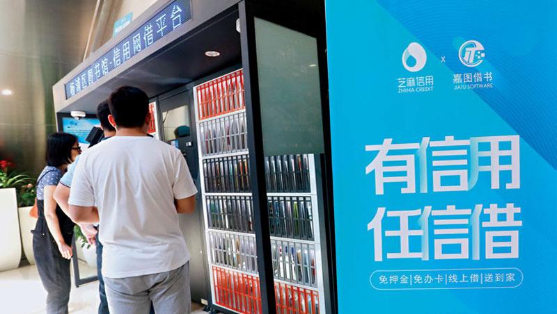 免借書證,免費將書快遞到你家!數位信用分數已開始被應用在圖書館等公共服務中。圖為上海街頭首批信用智能借書櫃。