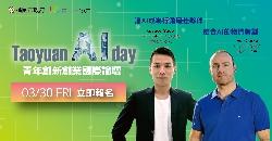 【Taoyuan AI day】青年創新創業國際論壇