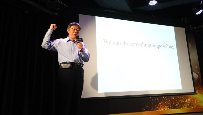 談逆境》出席企業家同學會,柯文哲:我們常為了15%的失敗,放棄那85%的成功