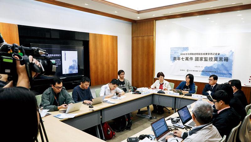 台灣政府如何使用企業手中的使用者數據?答案,只能靠民間組織的一位「專員」解答。圖為2018年4月台灣網路透明報告發布會現場。