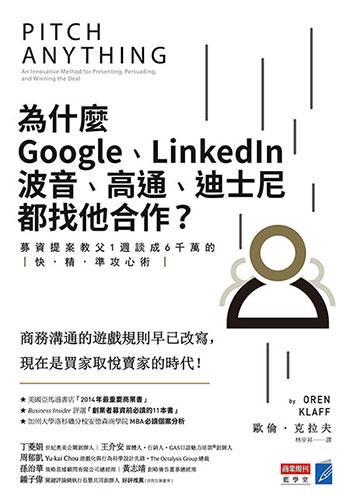 書名:為什麼Google、LinkedIn、波音、高通、迪士尼都找他合作?/作者:歐倫.克拉夫/出版社:商業周刊