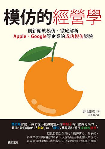 書名:模仿的經營學/作者:井上達彥/出版社:台灣東販