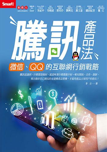 書名:騰訊產品法/作者:李立/出版社:Smart智富