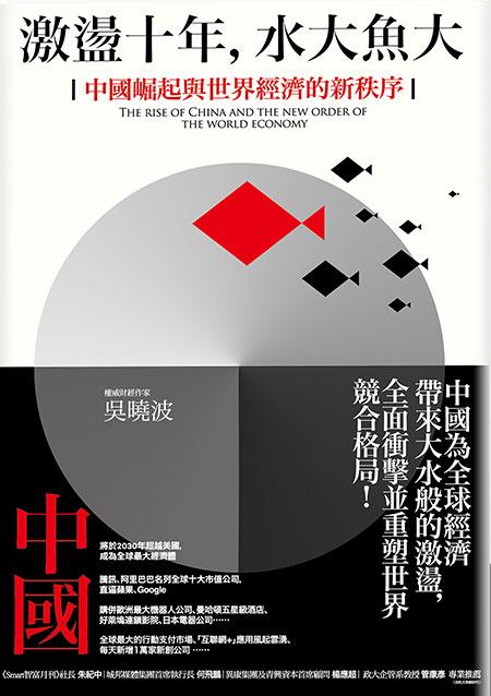 書名:激盪十年,水大魚大/作者:吳曉波/出版社:商周出版