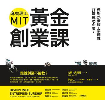 書名:麻省理工MIT黃金創業課/作者:比爾.奧萊特/出版社:商業周刊
