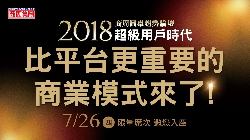 2018商周圓桌趨勢論壇:造局者-超級用戶時代