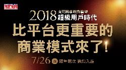 2018商周圓桌趨勢論壇:造局者-超級用戶時代