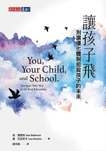 書名:讓孩子飛/作者:肯.羅賓森/出版社:天下文化