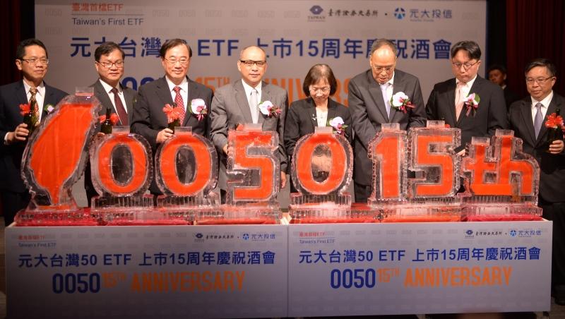 0050上市15周年的秘辛:當年竟是因陳水扁當選總統,為救國安基金和台股成立的