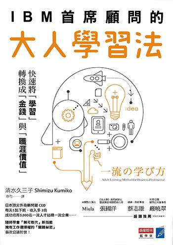 書名:IBM首席顧問的大人學習法/作者:清水久三子/出版社:商業周刊