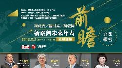 新臺灣未來年表頂峰論壇