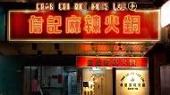 天龍國租金漲翻天!一個月4家名店掰了