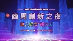 2018商周創新之夜