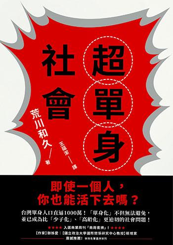 書名:超單身社會/作者:荒川和久/出版社:平安文化