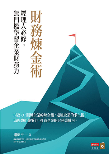 書名:財務煉金術/作者:謝劍平/出版社:商業周刊