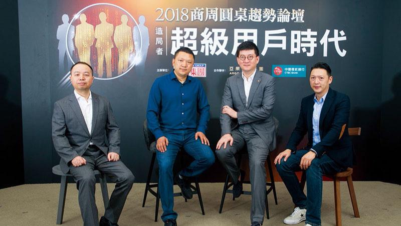隨手科技創辦人谷風(左起)、途家網營運長楊昌樂、銀泰商業執行長陳曉東、小米台灣總經理李佳峰齊聚,分享深耕超級用戶策略。