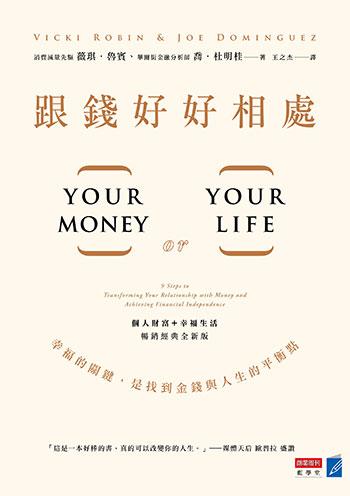 書名:跟錢好好相處/作者:薇琪.魯賓、喬.杜明桂/出版社:商業周刊