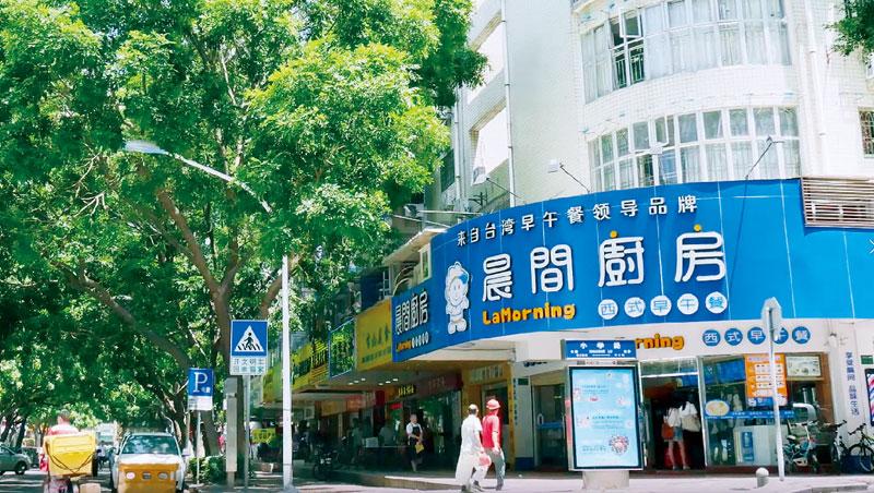挑二、三線城市起步,廈門市中心的晨間廚房招牌標明:「來自台灣早午餐領導品牌」。