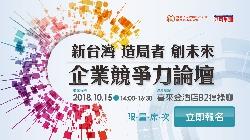 新台灣.造局者.創未來-企業競爭力論壇