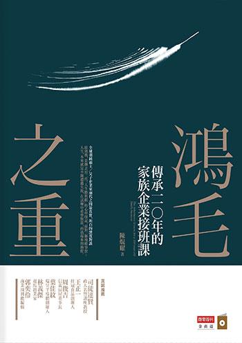 書名:鴻毛之重/作者:陳焜耀/出版社:商業周刊