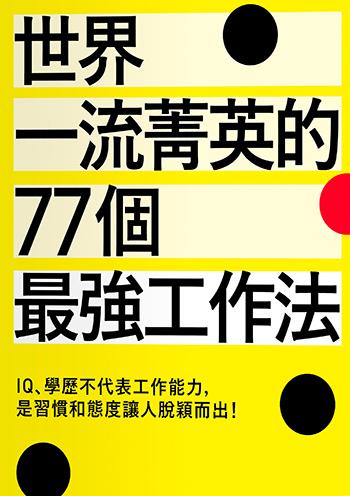 書名:世界一流菁英的77個最強工作法/作者:金武貴/出版社:時報出版