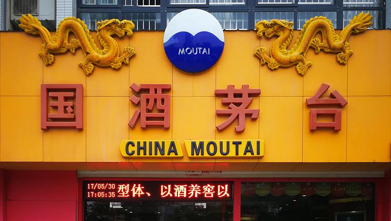 一度大跌7%到跌停,市值蒸發超過3000億...從股王貴州茅台重摔,看中國經濟警訊