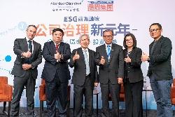 ESG投資:企業經營與投資的共同趨勢課題