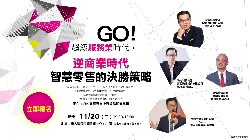 GO!超級服務業時代 智慧零售論壇