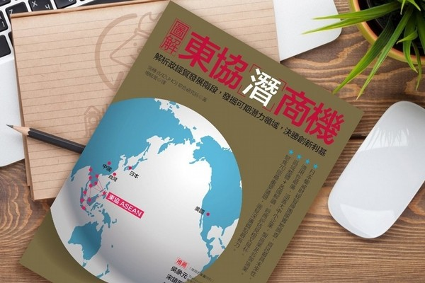 圖解東協潛商機:解析政經貿發展階段,發掘可期潛力領域,決勝創新利基