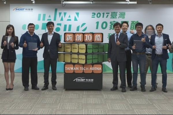 從2017臺灣10家最酷科技新創,看當紅科技新創趨