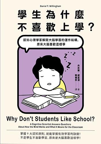 書名:學生為什麼不喜歡上學?/作者:丹尼爾.威靈漢/出版社:久石文化