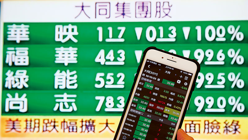華映聲請重整,大同集團股價全面下挫,華映股價在12月25日更跌到1元以下。