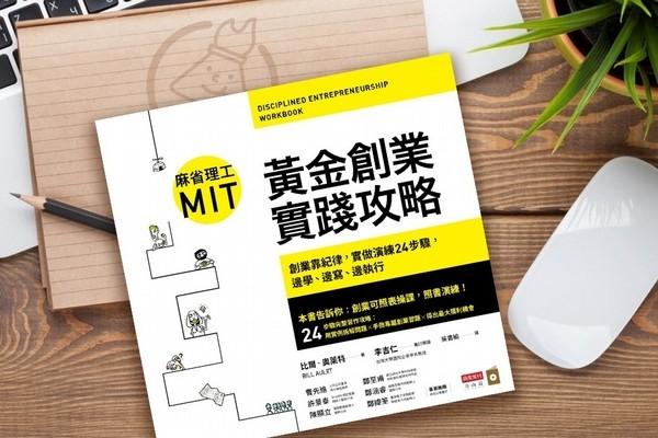 MIT黃金創業課:麻省理工校友 24步驟創三萬家公司