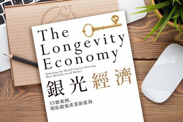 銀光經濟: 55個案例, 開拓銀髮產業新藍海