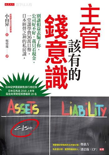 書名:主管該有的錢意識/作者:小山昇/出版社:大是文化