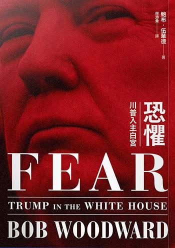 書名:恐懼/作者:鮑布.伍華德/出版社:遠流