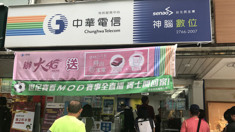 中華電信看似資源最雄厚,但卻不太可能贏這場純網銀戰役...資深電商專家告訴你為什麼