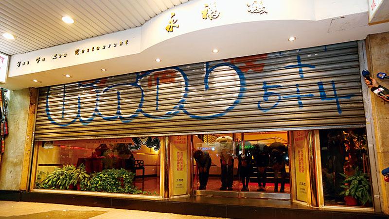 拉下鐵門、鞠躬送客,台北東區指標餐廳永福樓宣布熄燈,不捨41年來的情感記憶,有員工忍不住落淚。