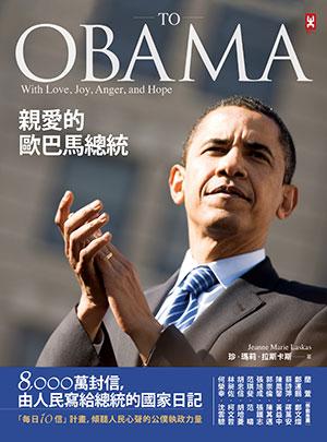 書名:親愛的歐巴馬總統/作者:珍.瑪莉.拉斯卡斯/出版社:野人文化