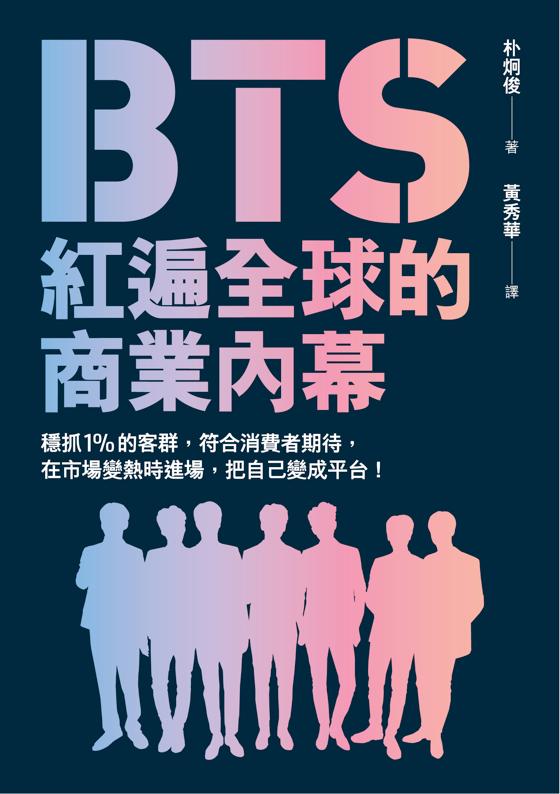 書名:BTS紅遍全球的商業內幕/作者:朴炯俊/出版社:遠流